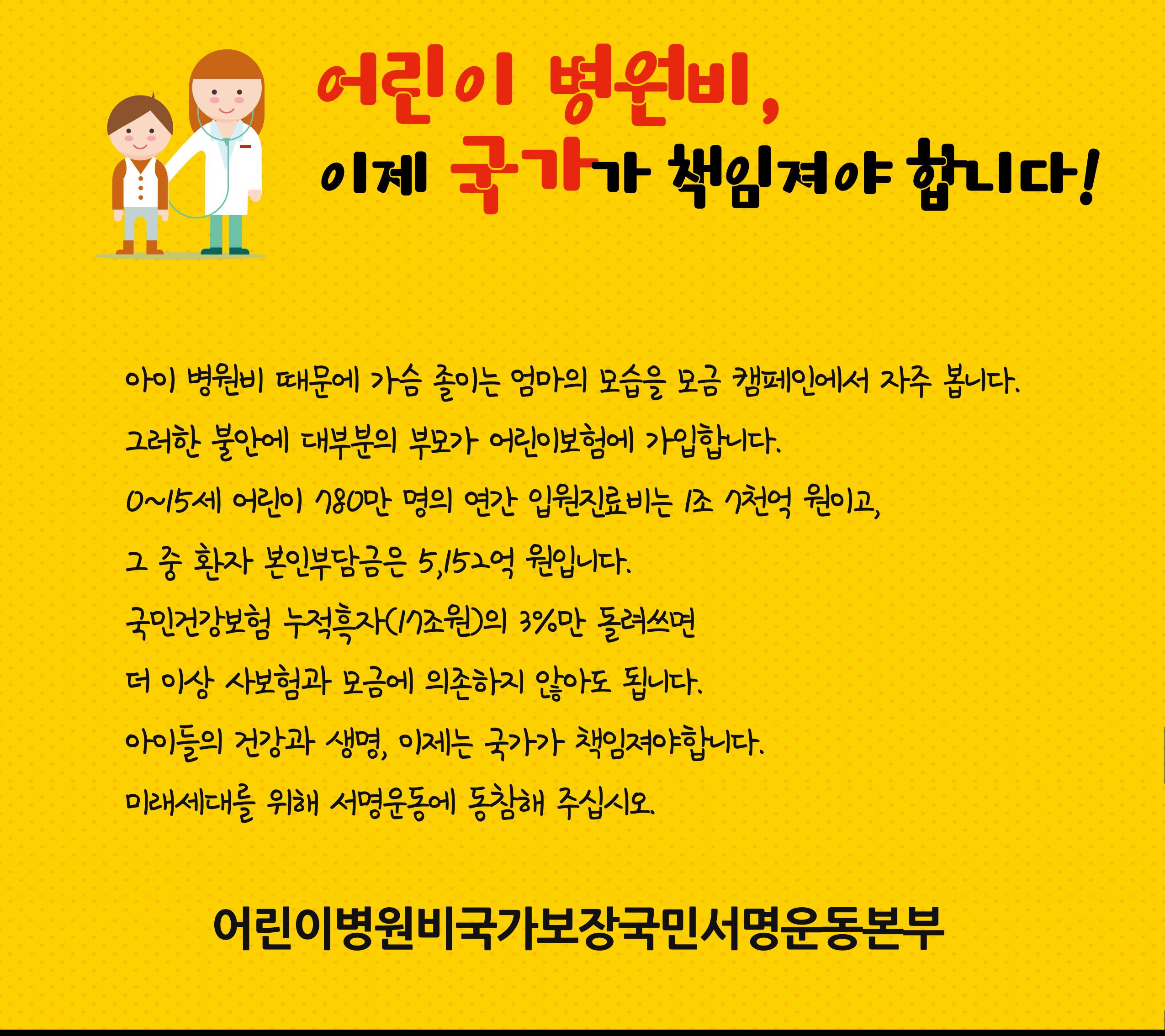 2016_어린이병원비 국가보장국민서명운동본부.jpg