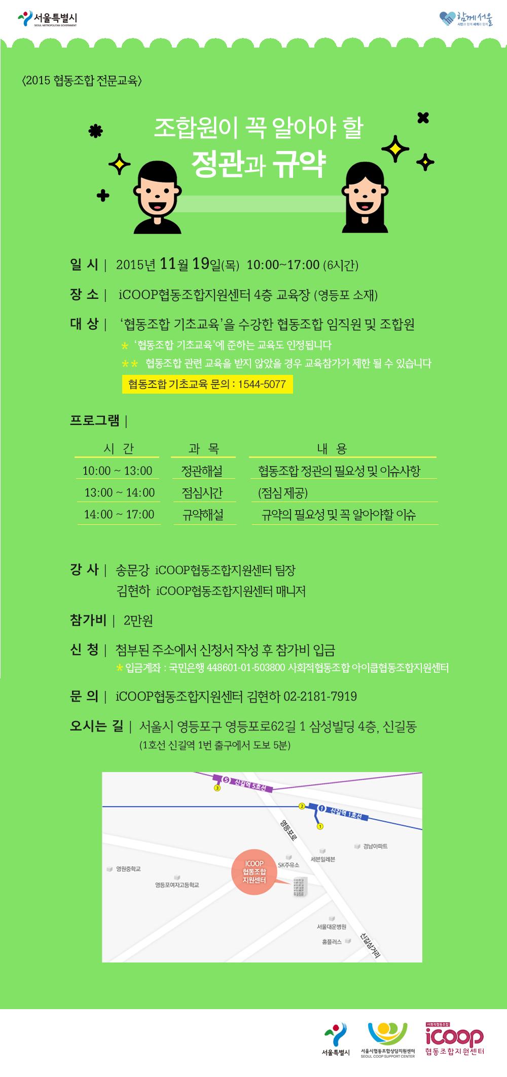 151027협동센터(공문)123_붙임2.정관규약 교육 웹자보.png