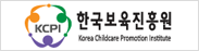 한국보육진흥원