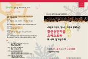 창신 숭인마을 오케스트라…