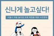 '서울시 아동 놀이권 조례 제정을…