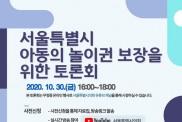 서울시 아동놀이권조례제정을 위한 …