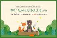 2021년 공동육아(사회적협동)조…