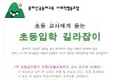 서울 강서구, '봉제산방…