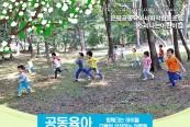 서울 은평구 공동육아 소…