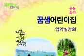 부산남구 공동육아 사회적…